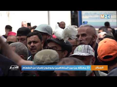 أزيد من 20 معتقلا من بين المتظاهرين في حراك الجزائر يخوضون إضرابا عن الطعام
