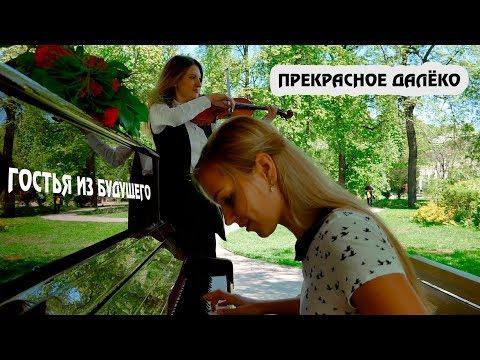 """Прекрасное далеко - к\ф """"Гостья из будущего"""" (cover by Just Play)"""