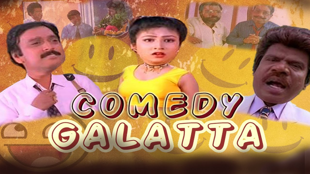 All Time Favorite Comedy Gallata – Karthik, Goundamani