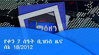 የቀን 7 ሰዓት ቢዝነስ ዜና … ሰኔ 18/2012 ዓ.ም |etv