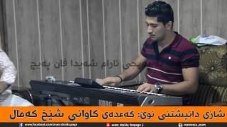Download Lagu Aram Shaida - Ga3day (Kawan Shex Kamal ) - Music:Xella ( Bashy 4) (Majwlle Majwlle) ZOOOOR SHAZ Mp3