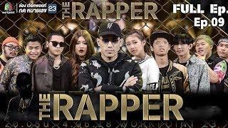 THE RAPPER | EP.09 | 04 มิถุนายน  2561 Full EP