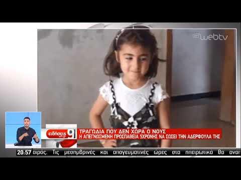 Τραγωδία που δεν χωρά ο νους με δύο αδερφούλες από τη Συρία | 26/07/2019 | ΕΡΤ