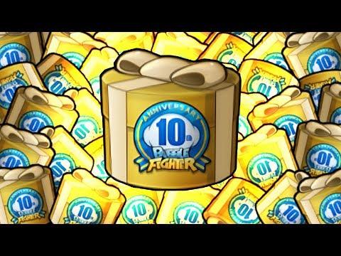 10주년 상자 개봉