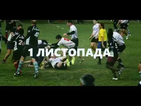 """У Рівному відбудеться матч з регбі між командами """"Рівне"""" та """"Політехнік"""""""