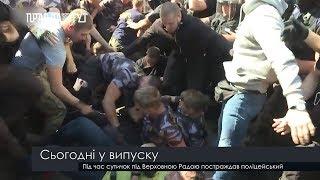Випуск новин на ПравдаТут за 22.09.18 (20:30)