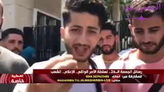 رسائل الجمعة الــ26.. لسلطة الأمر الواقع.. الإعلام.. الشعب
