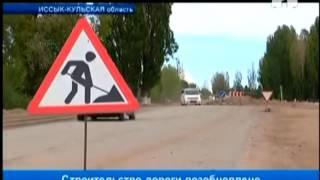 КТР Сюжет Дорога Иссык Куль