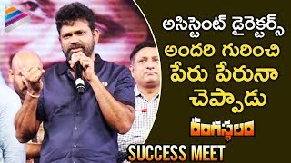 Video Sukumar Emotional about Assistant Directors | Rangasthalam Vijayotsavam | Ram Charan | Pawan Kalyan MP3, 3GP, MP4, WEBM, AVI, FLV September 2018