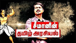 Video Indru Ivar: சீமானின் தமிழ் அரசியல் | Seeman Tamil Politics - 19/10/2018 | #Seeman MP3, 3GP, MP4, WEBM, AVI, FLV Oktober 2018