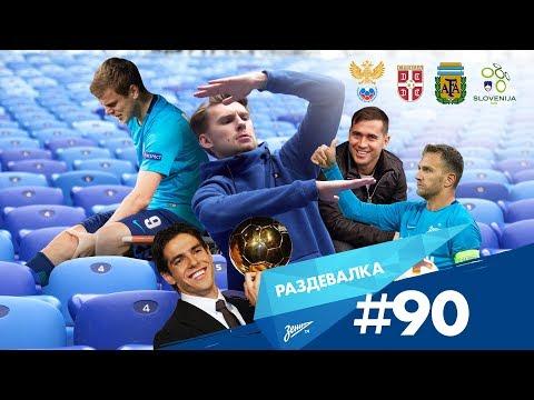 «Раздевалка» на «Зенит-ТВ»: выпуск №90 - DomaVideo.Ru