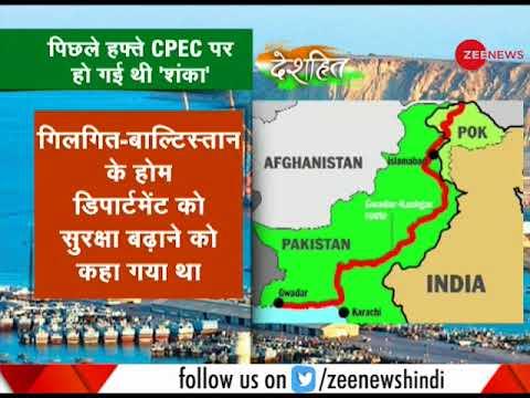 Video Deshhit: Pakistan feared India's attack on China-Pakistan economic corridor download in MP3, 3GP, MP4, WEBM, AVI, FLV January 2017