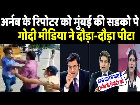 REPUBLIC TV JOURNALIST PRADEEP Beaten by ABP JOURNALIST MANOJ VERMA |Arnab Goswami |Rubika Liyaquat