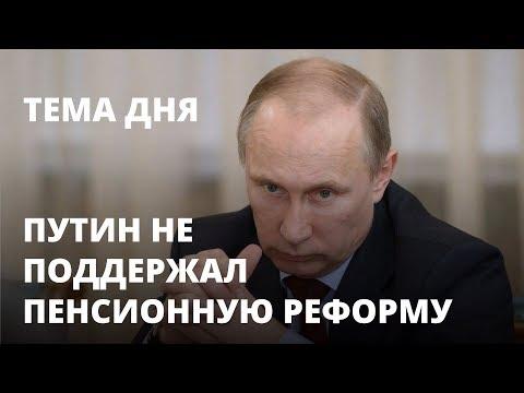 Путин не поддержал пенсионную реформу. Тема дня - DomaVideo.Ru