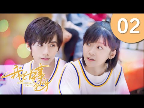 【Full】我凭本事单身 EP 02   Professional Single (2020)💖(宋伊人,邓超元)