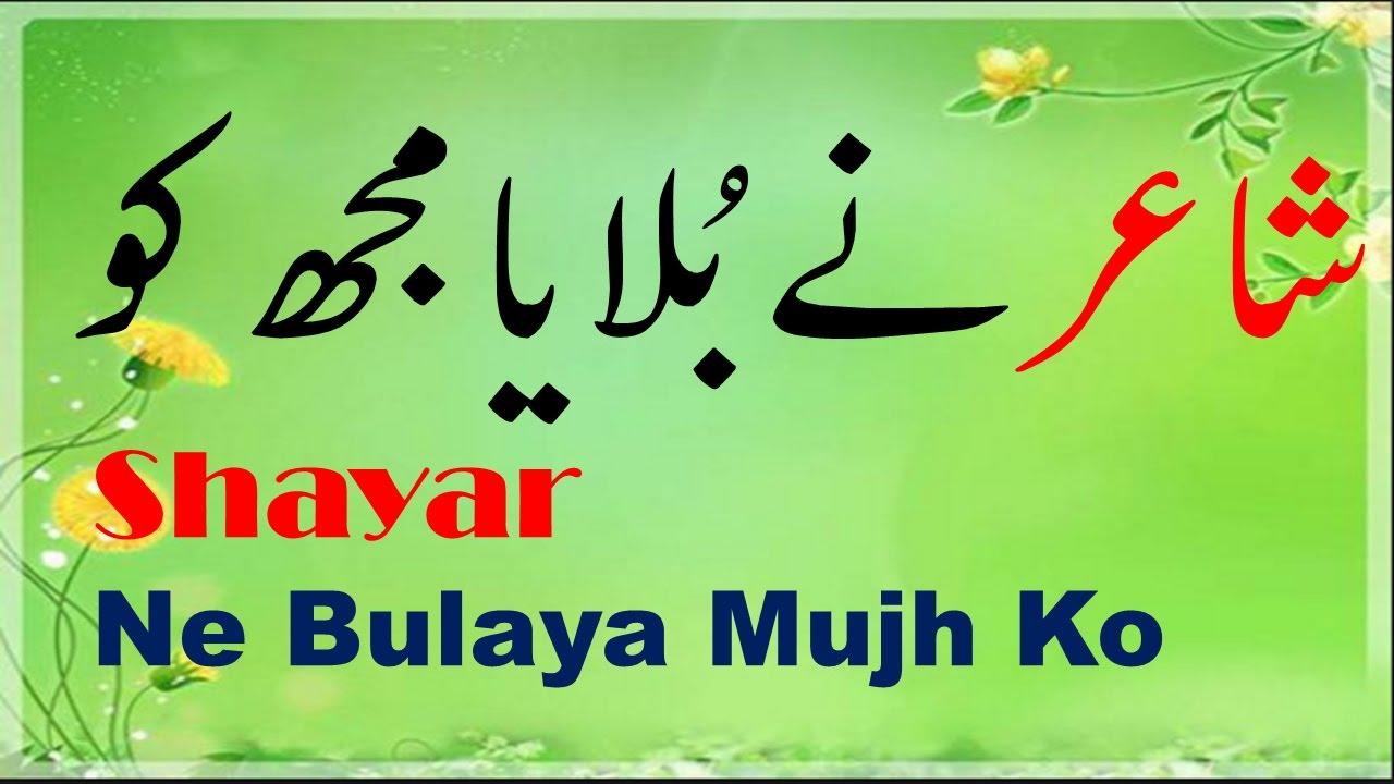 Urdu Funny Poetry – Shayar Ne Bulaya Mujh Ko ( Mazahiya Shayari )