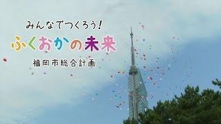 ふくおかの未来~しあわせの風船~