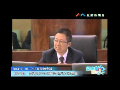 林智龍20140106頻道減少涉版權 ...