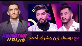 #بيناتنا .. مع يوسف زين وشرف أحمد