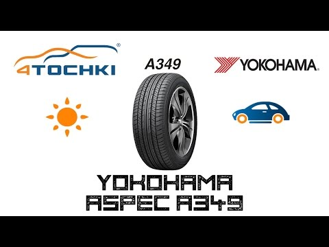 Летняя шина Yokohama Aspec A349 на 4 точки. Шины и диски 4точки - Wheels & Tyres 4tochki
