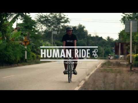 Human Ride จักรยานบันดาลใจ ตอน ชุมชนสองล้อ