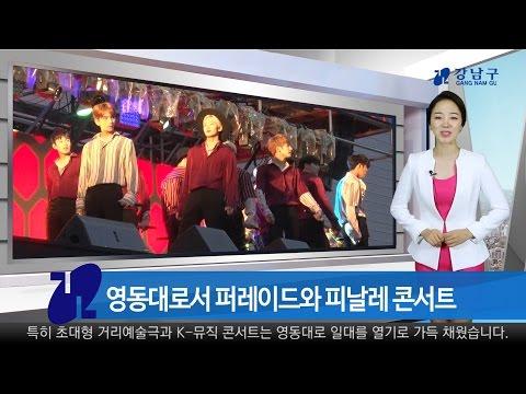 2017년 5월 첫째주 강남구 종합뉴스