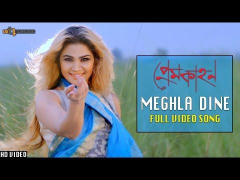 Meghla Dine (Full Video) | Shimla | Mamun | Atiq Sams | Rubel Anush | Prem Kahon Bengali Movie 2017