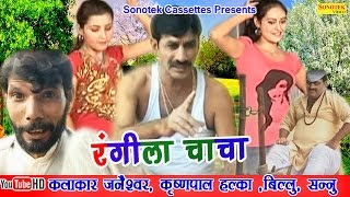 Video रंगीला चाचा || Rangila Chacha || Haryanvi Comedy Funny Full Movies download in MP3, 3GP, MP4, WEBM, AVI, FLV January 2017