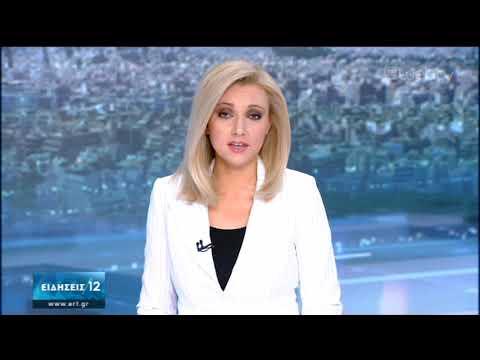 Μειωμένη η κίνηση σε Πρωτοδικείο και Ειρηνοδικείο Αθηνών | 29/04/2020 | ΕΡΤ