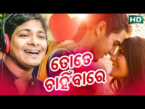 Video TATE CHANHIBAA RE || Romantic Song || Brand New Odia HD Song || BISHNU MOHAN KABI download in MP3, 3GP, MP4, WEBM, AVI, FLV January 2017