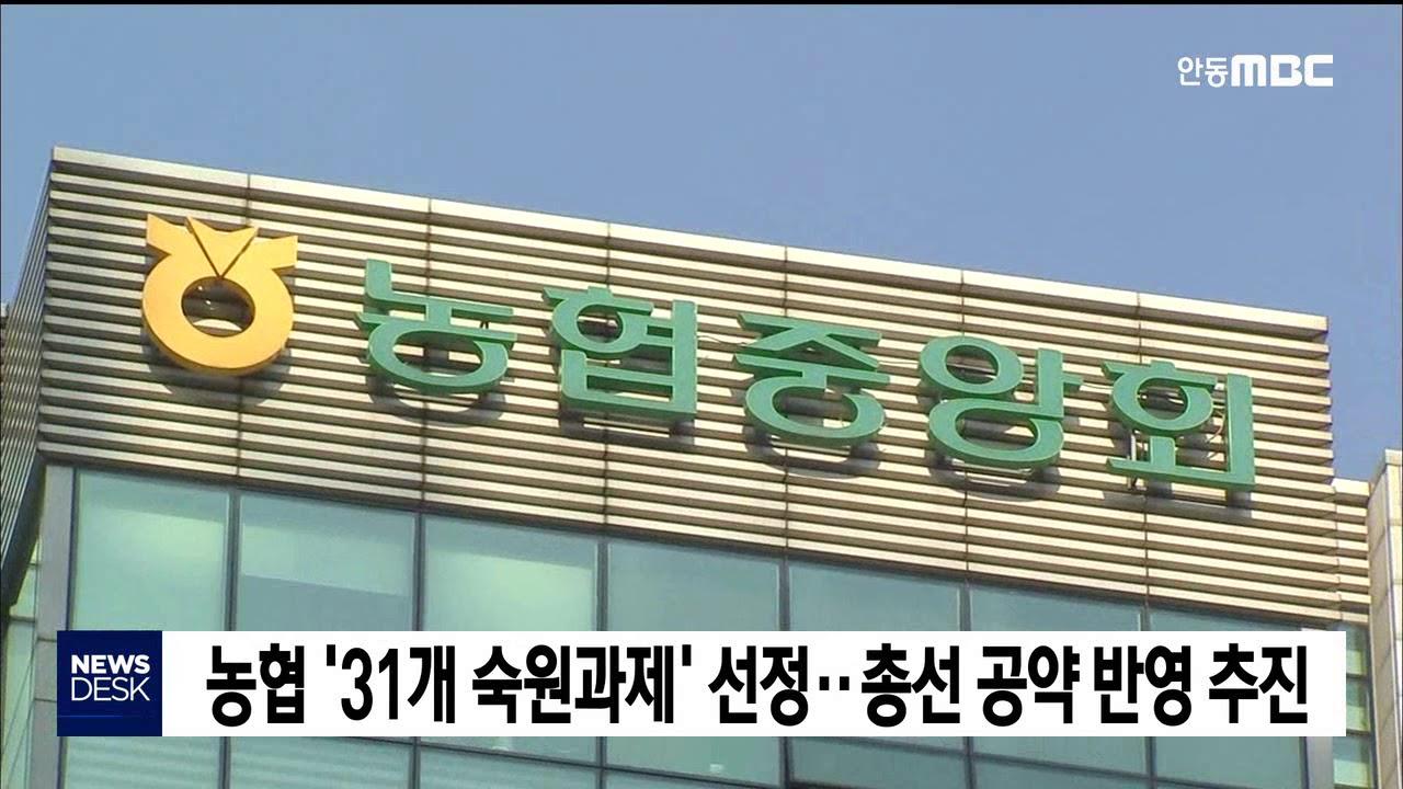 농협 '31개 숙원과제' 선정··총선 공약 반영 추진