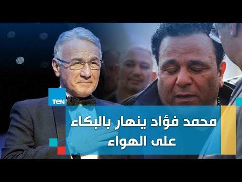 بكاء محمد فؤاد على الهواء بسبب وفاة عزت أبو عوف