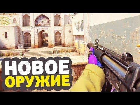 В CS:GO ДОБАВИЛИ НОВОЕ ОРУЖИЕ — MP5-SD // ОБНОВЛЕНИЕ CS:GO (видео)