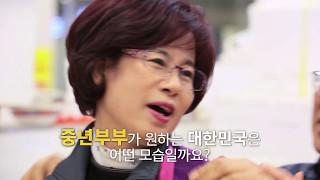 투표참여! 유권자가 꿈꾸는 대한민국!