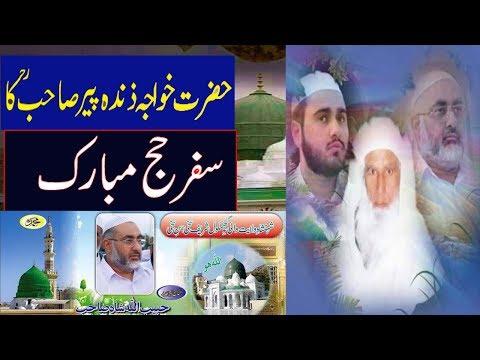 Download Hazrat Khwaja Zinda Pir Aur Aur Peer Masoom Shah Sahab Talk