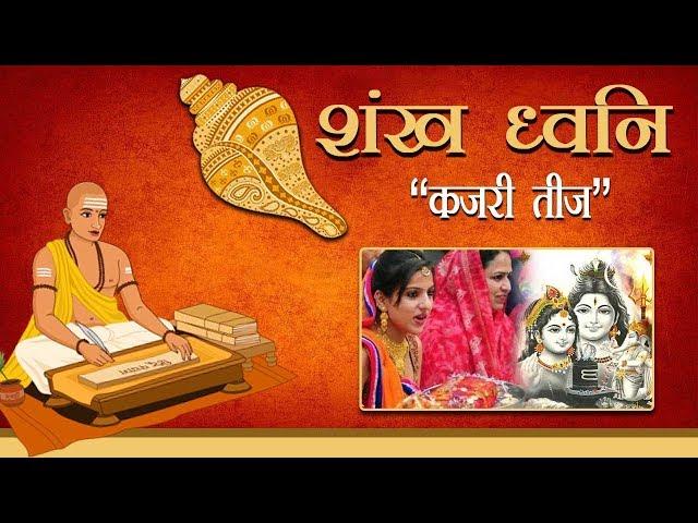 Kajri Teej 2019: कजरी तीज व्रत की पूजन विधि, व्रत कथा एवं शुभ मुहूर्त