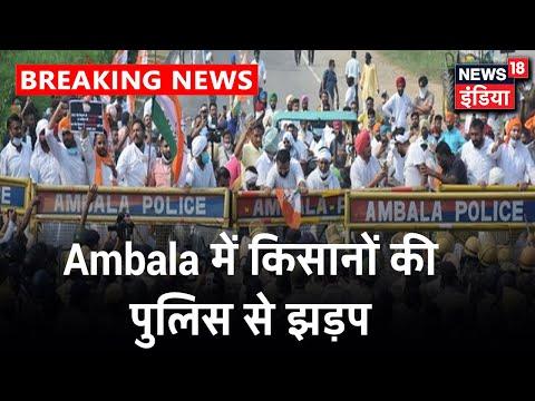 नए कृषि क़ानूनों के ख़िलाफ़ किसानों का Delhi कूच, Ambala में किसानों को पुलिस ने रोका, हुई झड़प