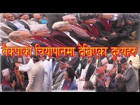 (नेकपाको चियापानमा देखिएका दृश्यहरु | Nepal Communist Party - Duration: 6 minutes, 33 seconds.)