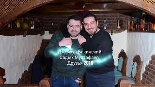 Джейхун Бакинский и Садых Мустафаев - Друзья 2019