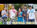 Raaja Meeru Keka Theatrical Trailer