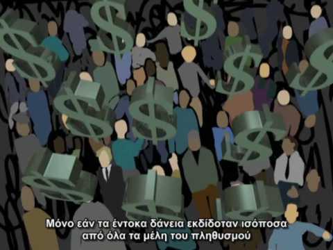 Το χρήμα ως χρέος (μέρος 4ο)
