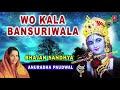 Download Lagu Wo Kala Bansuriwala I Krishna Bhajan I ANURADHA PAUDWAL I Full Audio Song I Bhajans Sandhya Vol.1 Mp3 Free