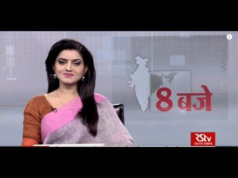 Hindi News Bulletin   हिंदी समाचार बुलेटिन – June 20, 2018 (8 pm)