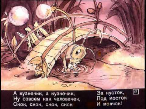 Муха - Цокотуха - Диафильмы