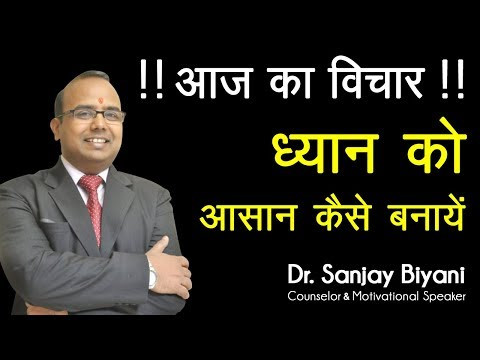 Encouraging quotes - ध्यान को आसान कैसे बनायें- Thought of the Day - Daily Motivational quotes