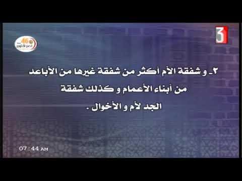 فقه حنفي للثانوية الأزهرية ( ترتيب الأولياء في إبرام عقد النكاح ) أ عماد فتحي 11-10-2019