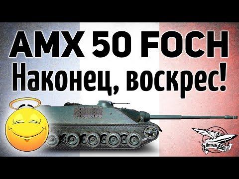 AMX 50 Foch - Наконец, воскрес! - Гайд