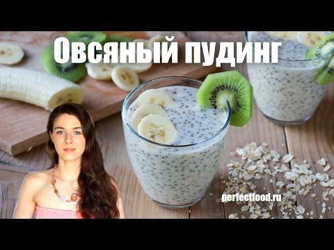 Овсяный пудинг с семенами чиа | Добрые рецепты - DomaVideo.Ru