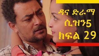 Dana Drama Season 5 Episode 29 | ዳና ድራማ ሲዝን 5 ክፍል 29