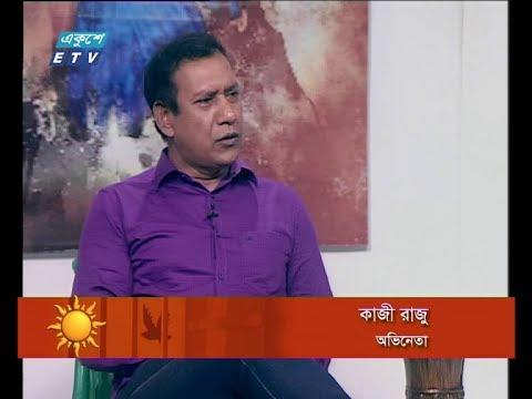 একুশের সকাল । ২২ এপ্রিল ২০১৮।আলোচক: কাজী রাজু -অভিনেতা